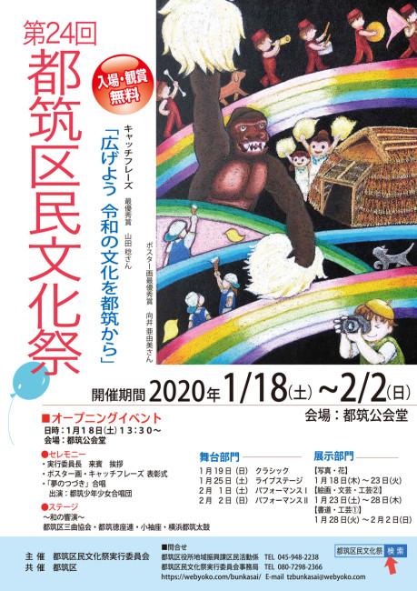 2020都筑区民文化祭