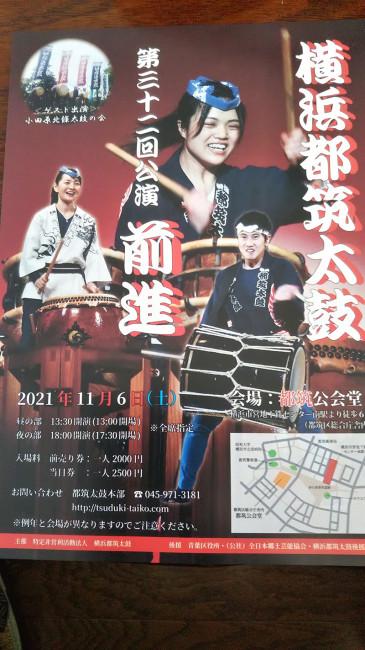 2021年第32回横浜都筑太鼓定期公演チラシおもて