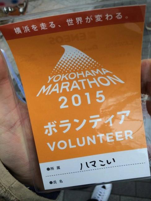 2015横浜マラソン1