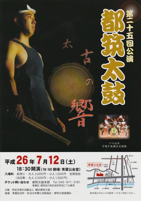 横浜都筑太鼓第25回公演
